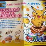 2015年夏休みの思い出にケーキ作り体験!ポケモンはちみつレモンケーキを作ろう! 札幌