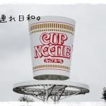 イベントレポ!ラーメン記念日フェスタ|札幌近郊・千歳