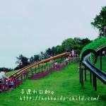 月寒公園のロング滑り台の紹介!長さとスピードで大迫力!|札幌