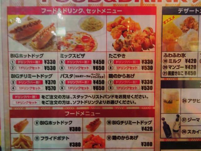 軽食コーナーのメニュー