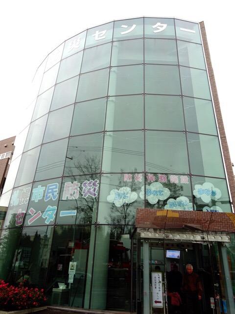 札幌市民防災センター