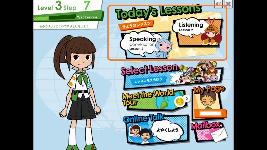 today's Lessonに取り組むべきレッスンが表示される 下の子たちは自分で選択する必要あり