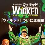 劇団四季 札幌の次回作は待望のWICKED(ウィキッド)!もう一つのオズの物語