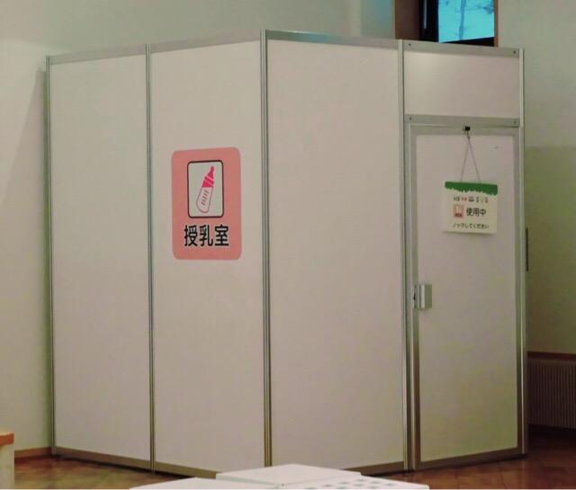会場の片隅にある授乳室、赤ちゃん連れでも安心