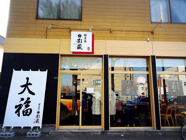 「彩蔵」お店の外観