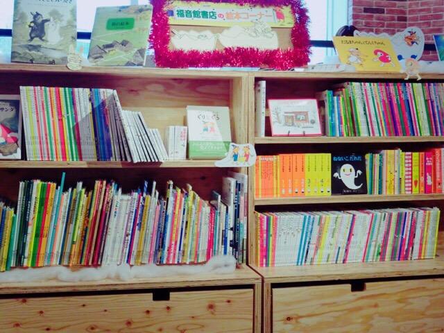 福音館書店の絵本コーナー