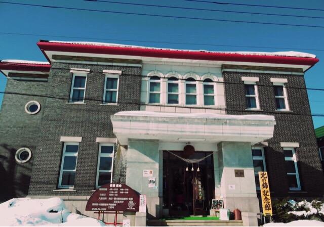 「蔵元 北の錦記念館」