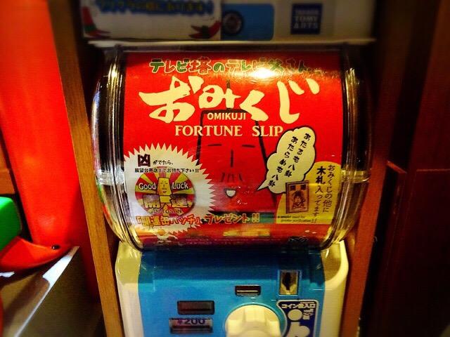ガチャガチャのおみくじ200円