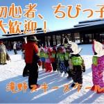 滝野スキースクールは幼児から参加できておすすめ!参加費200円! 札幌