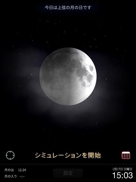 大人も面白い月サプリ