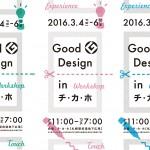 Good Design(グッドデザイン) in チカホ(2016/3/4~6)は知る・見る・楽しむイベント!親子向けワークショップもあり