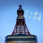 札幌テレビ塔で大通公園の夜景を堪能!作りかけの大雪像も見えたよ!