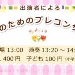 北広島市開催!赤ちゃんから親子で楽しめるプレコンサートの紹介!