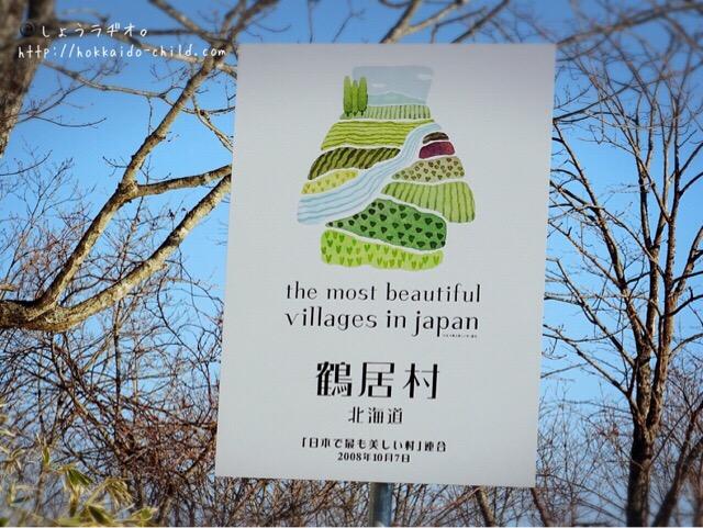 「日本で最も美しい村」連合にも選ばれている鶴居村