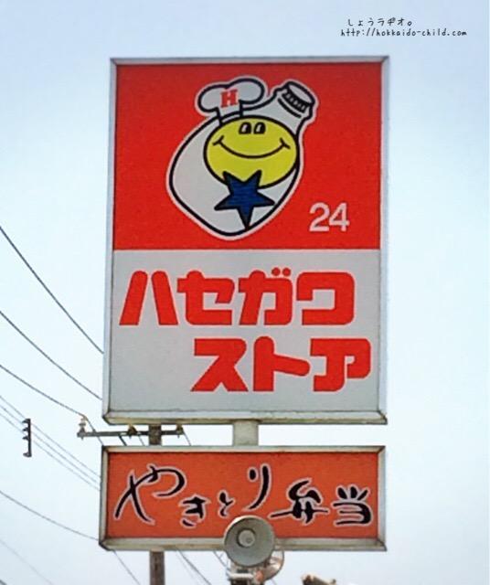 函館中心に展開しているコンビニ、ハセガワストア