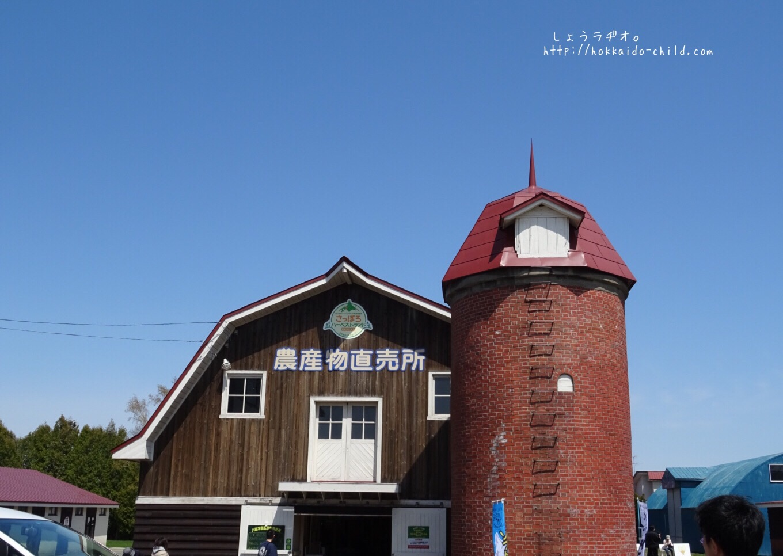 八紘学園の農産物直売所