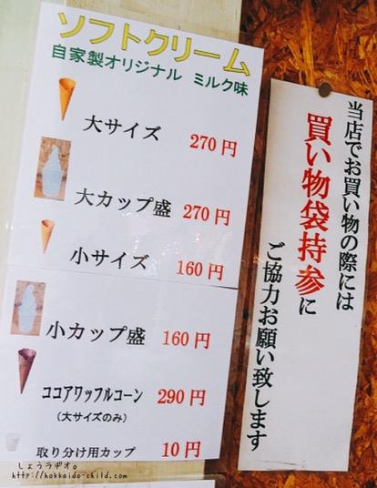 八紘学園のソフトクリームメニュー