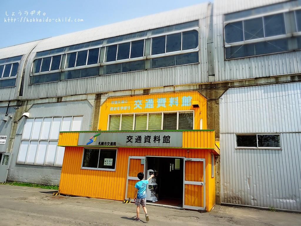 札幌市交通資料館の屋内展示の入り口