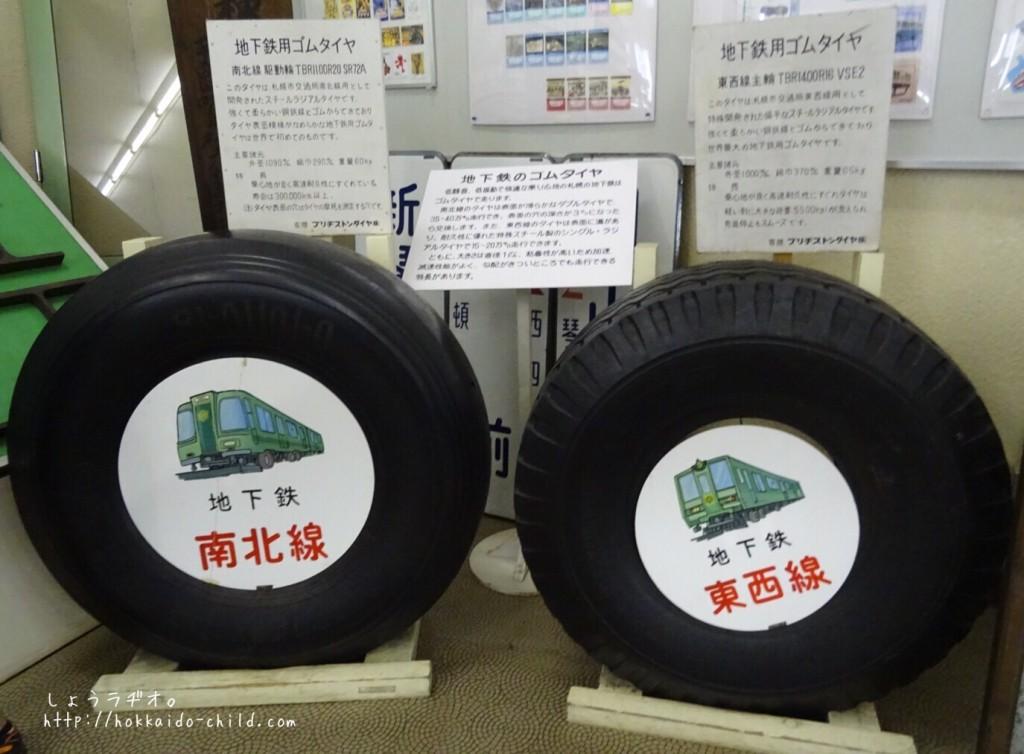 地下鉄のタイヤ