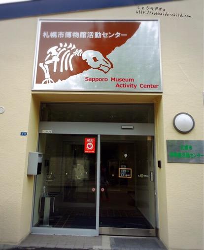 博物館活動センターの入り口。入場無料!