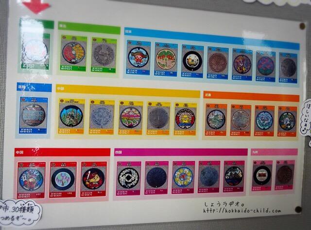マンホールカード第1弾は全30種類