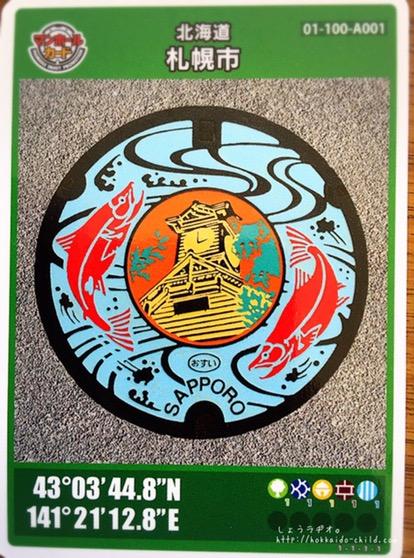 札幌市のマンホールカード