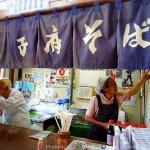 音威子府の「常盤軒」で日本一美味しい駅そばを食べよう!黒いお蕎麦も注目 |道北