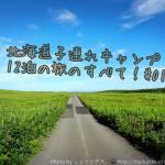 北海道子連れキャンプ12泊の旅 いざ出発!計画は? #01 |2016年夏休み