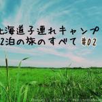 北海道子連れキャンプ12泊の旅 釧路満喫コース? #02  | 2016年夏休み