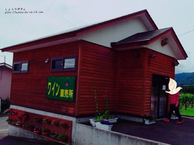 鶴沼ワイナリーの直売所