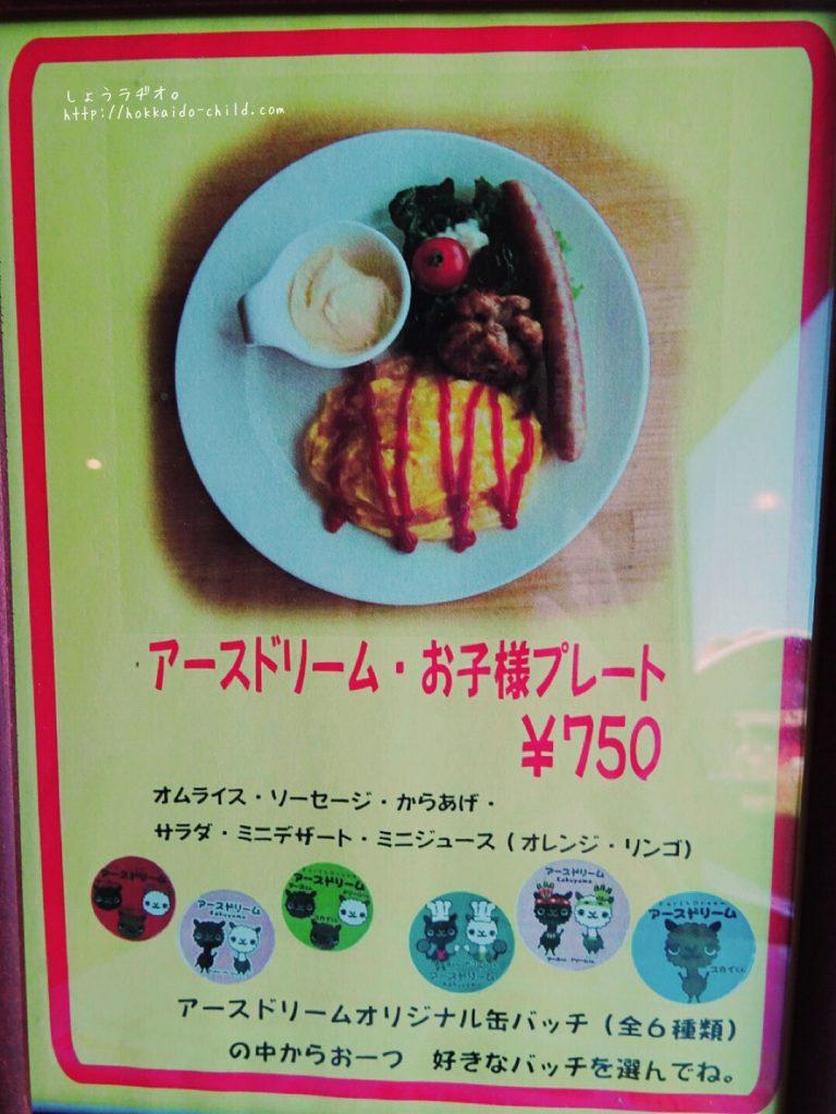お子さまプレート750円