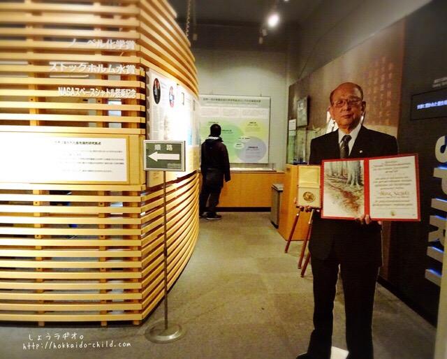 ノーベル化学賞を受賞した鈴木章さんのコーナー
