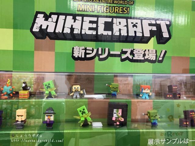 マインクラフト ミニフィギュア トレジャーシリーズの 『グリーン』