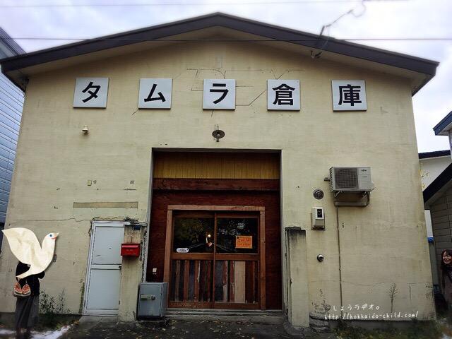 タムラ倉庫の外観