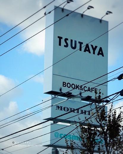 TSUTAYA美しが丘店の看板