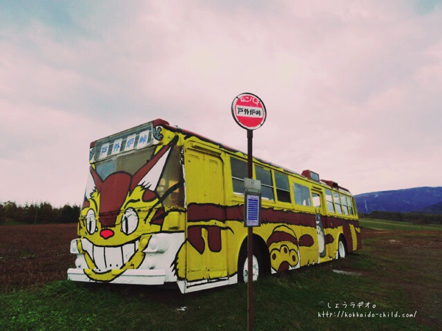 ねこバスだ!!