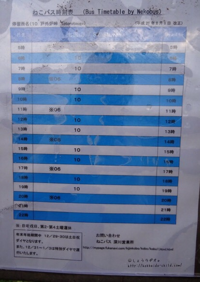 猫バスの時刻表