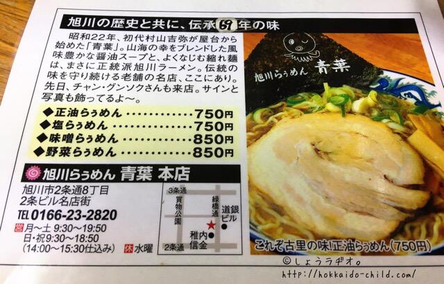 メニュー。醤油らぅめん750円