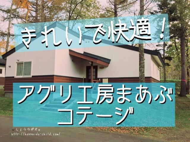 b466167799f89 あぐり工房まあぶのコテージはきれいで快適!温泉隣り、冬でも!|深川市 ...