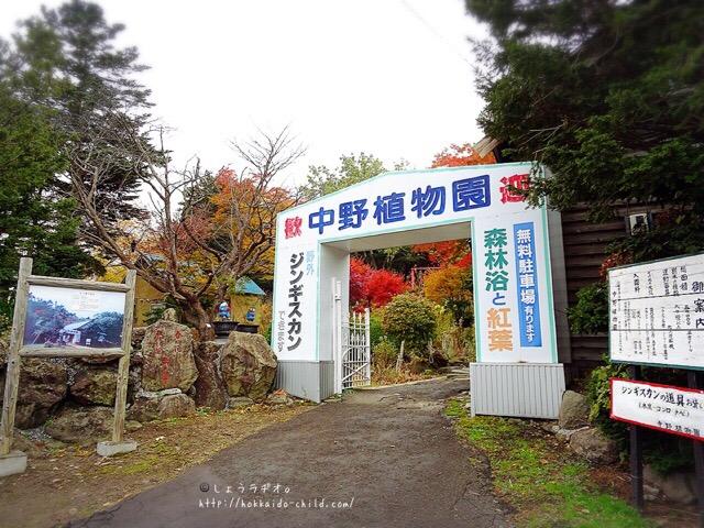 中野植物園の入り口