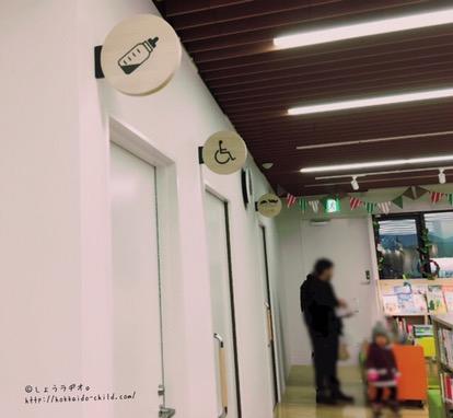 図書館内に授乳室やキッズトイレもあり