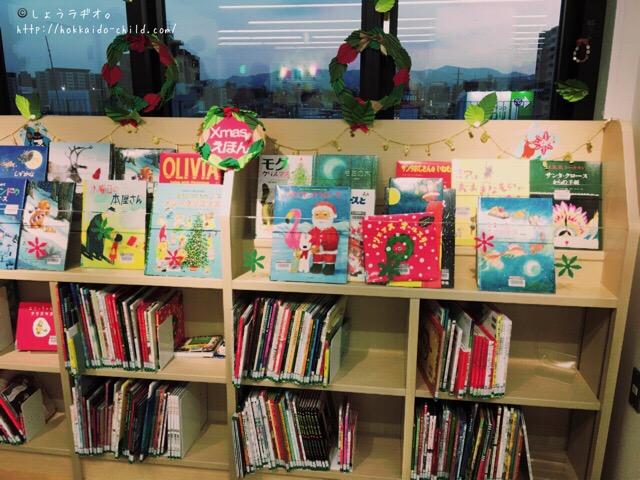クリスマス関連の絵本の特集コーナー