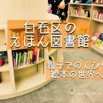 白石区のえほん図書館がオープン!親子で絵本の世界へようこそ! 札幌市