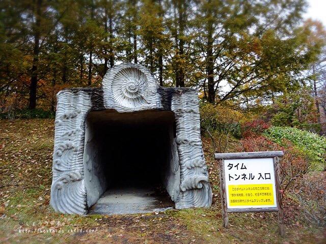 タ・タイムトンネル!!