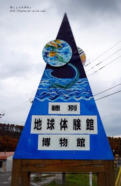 地球体験館の看板