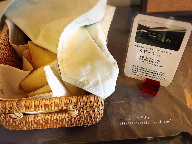 富良野マルシェでも出店しているパン