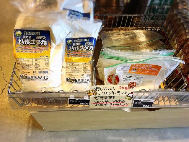 江別産の強力粉で焼いたパンはおいしい!