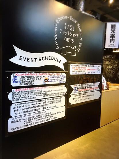 江別のイベント情報、観光情報の案内も