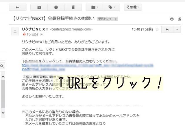 受け取ったメールのURLをクリック