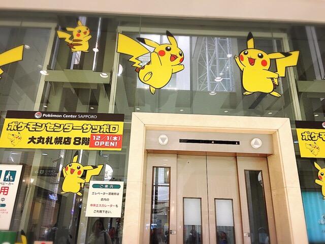 ポケモンセンターサッポロは大丸札幌店の8階にあります!